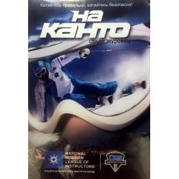 Фильм «На канто» (DVD)