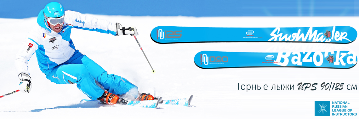 Горные лыжи UPS