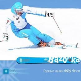 Горные лыжи UPS 90 см